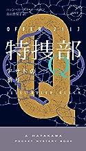 表紙: 特捜部Q―アサドの祈り― (ハヤカワ・ミステリ) | 吉田 奈保子