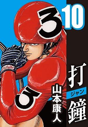 打鐘(ジャン) 10