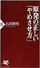 表紙: 原発の正しい「やめさせ方」 PHP新書 | 石川 和男