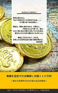 常識を否定すれば簡単に月額+10万円: 働き方改革時代の会社員の自己防衛術 (会社員副業促進出版)
