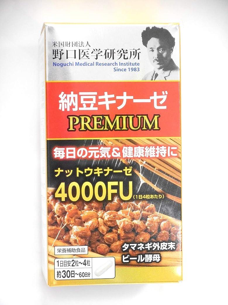 問い合わせ覗く完璧野口医学研究所 納豆キナーゼプレミアム 120粒