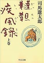 表紙: 韃靼疾風録 (上) (中公文庫) | 司馬遼太郎