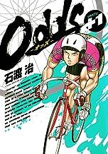 表紙: Odds +1 (ヤングサンデーコミックス)   石渡治