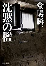 表紙: 沈黙の檻 (中公文庫) | 堂場瞬一