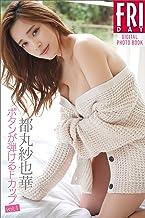 表紙: 都丸紗也華「ボタンが弾けるFカップ vol.1」 FRIDAYデジタル写真集   Takeo Dec.