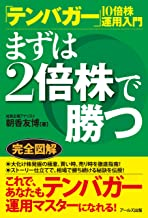 表紙: 「テンバガー」10倍株運用入門 まずは2倍株で勝つ | 朝香友博