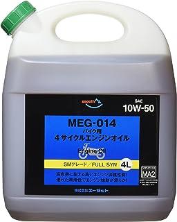 AZ(エーゼット) MEG-014 バイク用 4サイクルエンジンオイル【10W-50 SM/MA2】4L 全合成油(EG064)