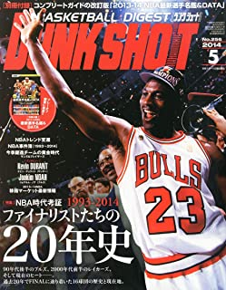 DUNK SHOOT (ダンクシュート) 2014年 05月号 [雑誌]