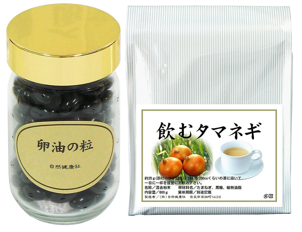 ファンタジー広大な遺伝的自然健康社 卵油の粒 90g + 飲むタマネギ 600g