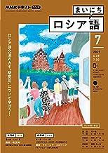 NHKラジオ まいにちロシア語 2021年 7月号 [雑誌] (NHKテキスト)