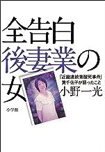 表紙: 全告白 後妻業の女~「近畿連続青酸死事件」筧千佐子が語ったこと~ | 小野一光