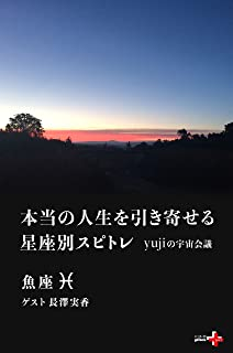 本当の人生を引き寄せる星座別スピトレ 魚座 yujiの宇宙会議 (幻冬舎plus+)