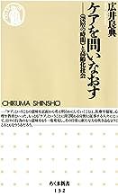表紙: ケアを問いなおす ――「深層の時間」と高齢化社会 (ちくま新書) | 広井良典