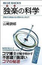表紙: 独楽の科学 回転する物体はなぜ倒れないのか? (ブルーバックス)   山崎詩郎