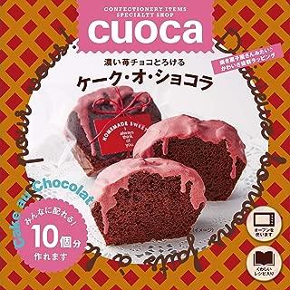 cuoca 濃い苺チョコとろけるケークオショコラ / 1セット cuocaバレンタインキット 手作り