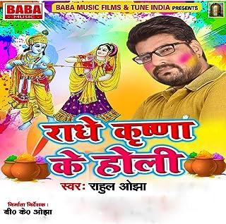 Radhe Krishna Ke Holi