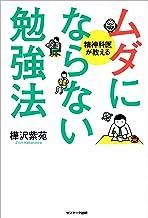 表紙: ムダにならない勉強法 | 樺沢 紫苑