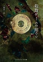 表紙: 殺戮ゲームの館<下> (メディアワークス文庫)   土橋 真二郎
