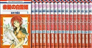 赤髪の白雪姫 コミックセット (花とゆめCOMICS) [マーケットプレイスセット]