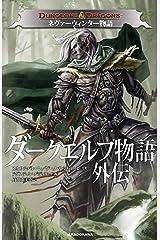 DUNGEONS&DRAGONS ダークエルフ物語外伝 ネヴァーウィンター物語 Kindle版
