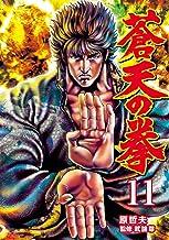 表紙: 蒼天の拳 11巻   原 哲夫
