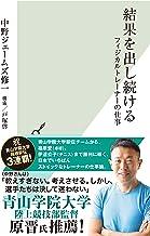 表紙: 結果を出し続ける~フィジカルトレーナーの仕事~ (光文社新書)   戸塚 啓