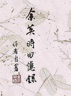余英時回憶錄(平裝版) (Traditional Chinese Edition)