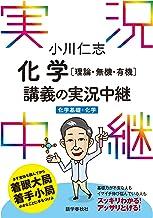 表紙: 小川仁志化学[理論・無機・有機]講義の実況中継[化学基礎+化学] 実況中継シリーズ | 小川仁志