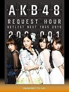 AKB48 リクエストアワーセットリストベスト1035 2015(200~1ver.) RANKING170-141