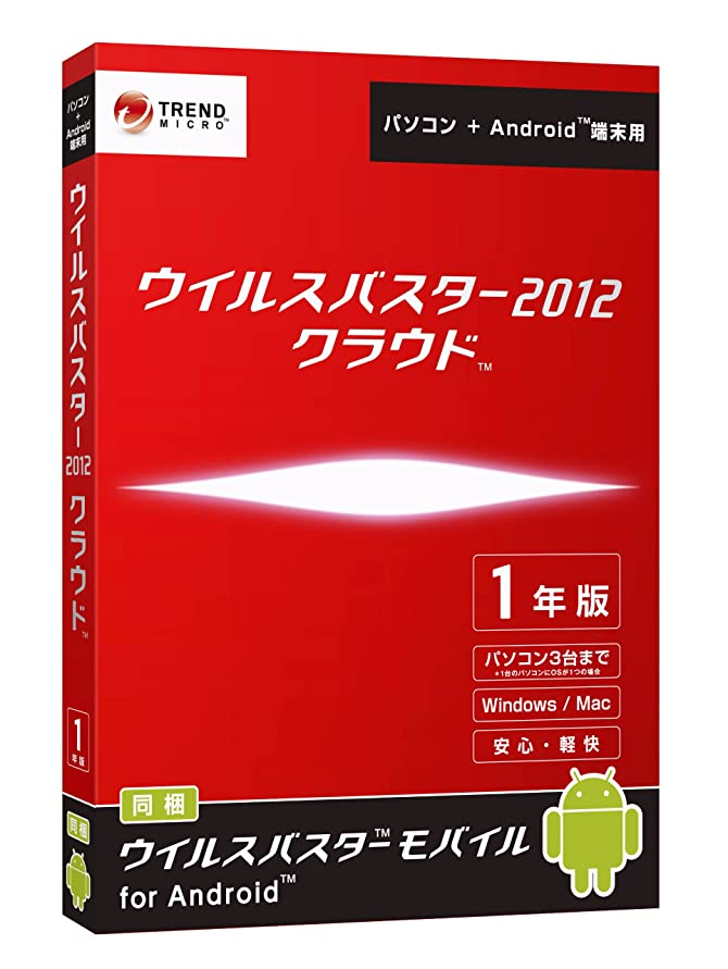発揮する多用途差別するウイルスバスター2012 クラウド 1年版+ウイルスバスターモバイル for Android(旧版)