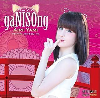 海外シンガーによるアニソンカバー「ガニソン! 」Airii Yami from スペイン ♯02