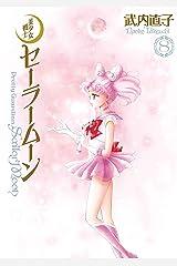 美少女戦士セーラームーン 完全版(8) (なかよしコミックス) Kindle版