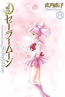 美少女戦士セーラームーン 完全版(8) (なかよしコミックス)