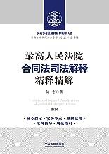 最高人民法院合同法司法解释精释精解(增订本)
