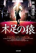 表紙: 木足(もくそく)の猿 (光文社文庫) | 戸南 浩平