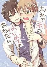 表紙: おれの弟のはじめてのおねだり【新装版】【ペーパー付】 (G-Lish comics) | つむみ