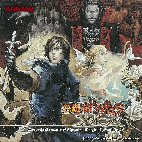 悪魔城ドラキュラ Xクロニクル オリジナルサウンドトラック