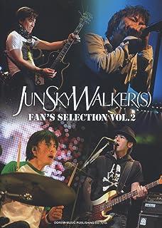 バンド・スコアJUN SKY WALKER(S)/FAN'S SELECTION VOL.2