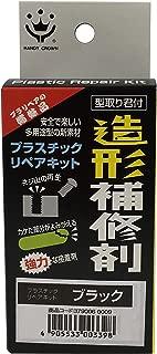 ハンディクラウン 造形補修剤 プラスチックリペアキット ブラック 粉剤6g 液剤 10ml