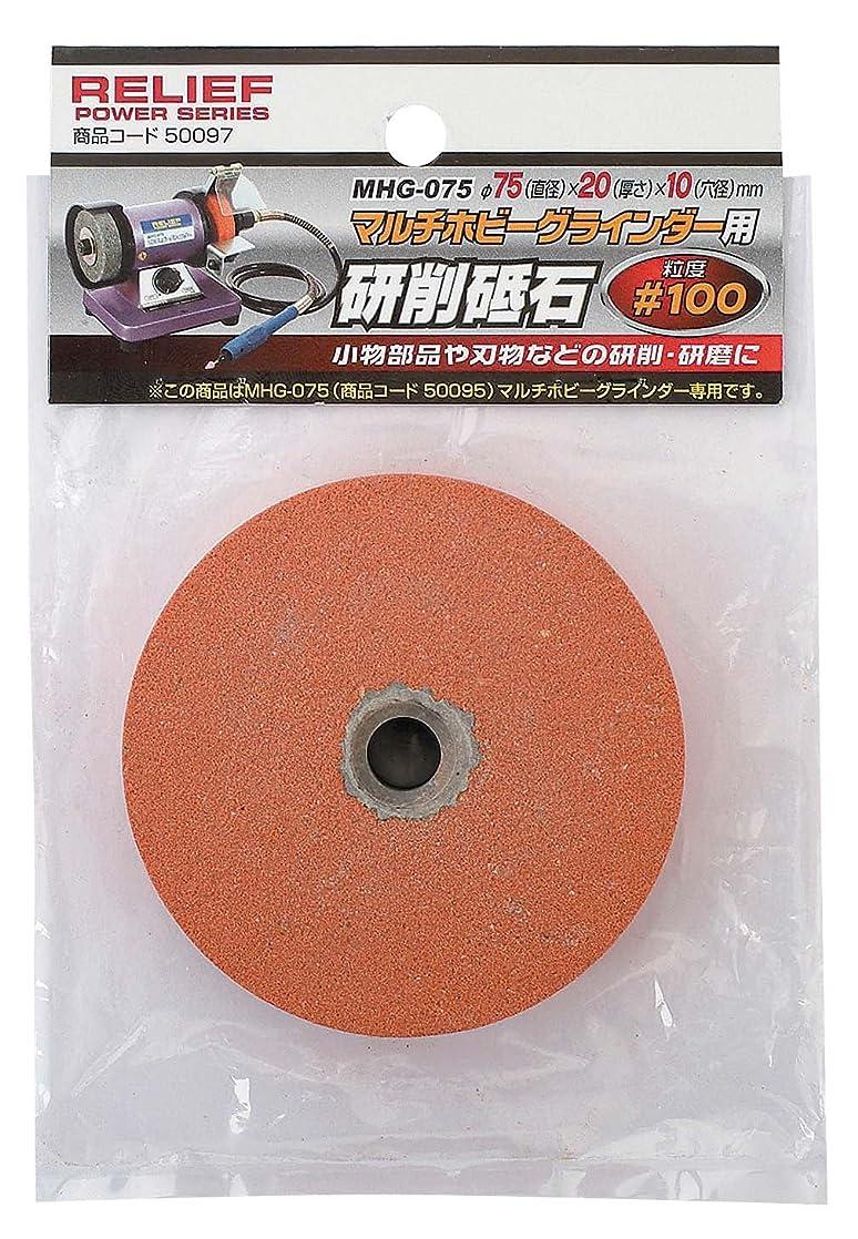 バーゲン明るいバウンドリリーフ(RELIEF) 研削砥石(WA) #100 MHG-075用 50097