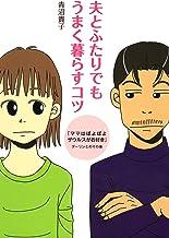 表紙: 夫とふたりでもうまく暮らすコツ 『ママはぽよぽよザウルスがお好き』 ダーリンとのその後 (コミックエッセイ) | 青沼 貴子
