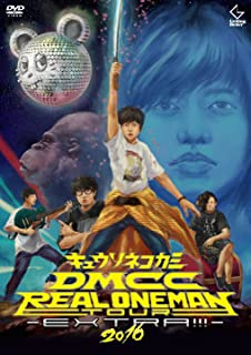 DMCC REAL ONEMAN TOUR -EXTRA!!!- 2016 [DVD]