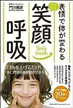 表紙: 表情で体が変わる かんたん笑顔呼吸 | 門川 義彦