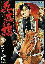 表紙: 兵馬の旗(3) (ビッグコミックス) | 惠谷治