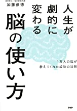 表紙: 人生が劇的に変わる脳の使い方 1万人の脳が教えてくれた成功の法則 | 加藤 俊徳