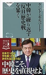 中韓が繰り返す「反日」歴史戦を暴く (祥伝社新書)