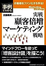 表紙: 実戦 顧客倍増マーケティング戦略   佐藤義典