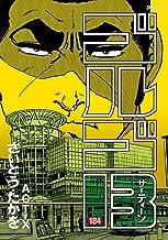 表紙: ゴルゴ13(184) (コミックス単行本) | さいとう・たかを