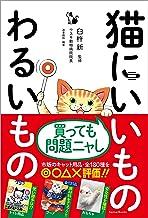 表紙: 猫にいいものわるいもの | 臼杵 新