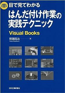 目で見てわかるはんだ付け作業の実践テクニック (Visual Books)
